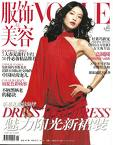 Vogue China Chow