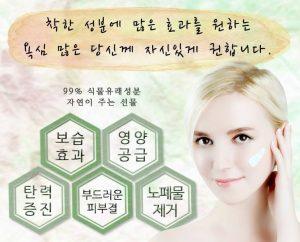 Bella Petite Model Emina Dedic Misoweol Beauty Campaign