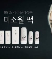 Emina Dedic Misoweol Cosmetics Campaign